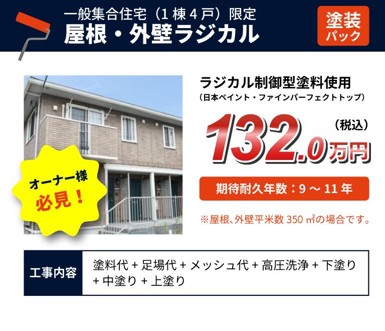 一般集合住宅(1棟4戸)限定屋根・外壁ラジカル