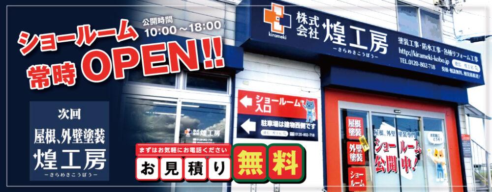 徳島の屋根外壁塗装専門店,株式会社煌工房