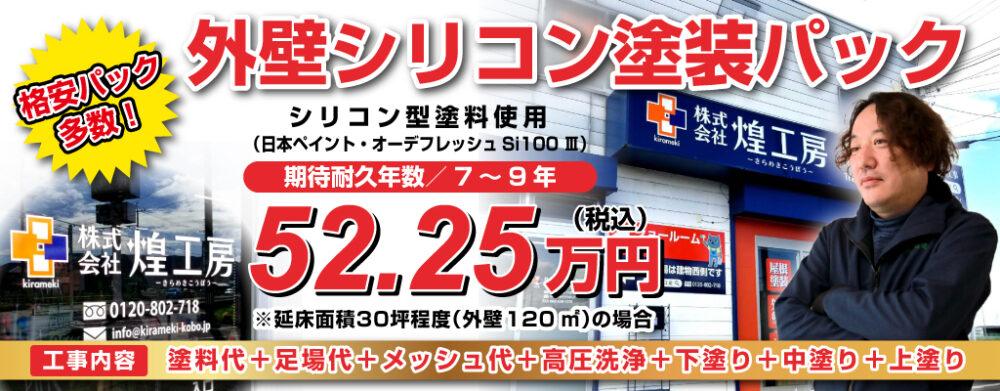 徳島県,徳島市,塗装,屋根塗装,外壁塗装,住宅塗装,煌工房,トップ